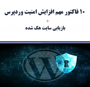 wp security1