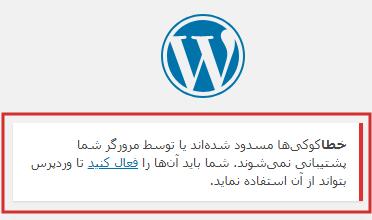 error-cookie-login-wordpress