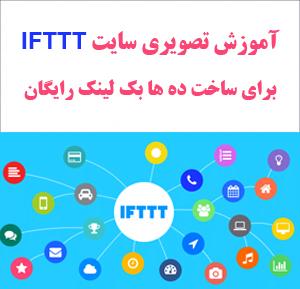 آموزش سایت ifttt