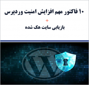 wp-security1-1